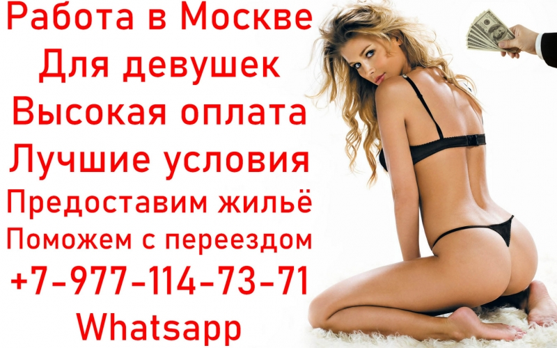 Работа в Москве для девушек - стабильно высокая оплата и лучшие условия